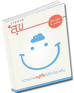 หนังสือธรรมะแจกฟรี .pdf วารสาร เป็นสุข ฉบับที่ 21  ความงามอยุ่ที่ใจ ใช่สิงที่เราเห็น  บทความโดย : พระมหาสมชาย ฐานวุฑโฒ