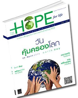 หนังสือธรรมะแจกฟรี .pdf วารสารแจกฟรี Hope Vol.02 วารสาร เพื่อจุดประกายความหวังสําหรับทุกชีวิต  หนังสือฟรี .pdf วารสารฟรี  .pdf magazine free .pdf แจกฟรีโหลดฟรี