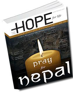 หนังสือธรรมะแจกฟรี .pdf pray for nepal วารสารแจกฟรี Hope Vol.04 วารสาร เพื่อจุดประกายความหวังสําหรับทุกชีวิต  หนังสือฟรี .pdf วารสารฟรี  .pdf magazine free .pdf แจกฟรีโหลดฟรี