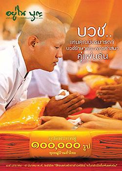 """วารสาร""""อยู่ในบุญ"""" ฉบับที่ ๘๗ ประจำเดือนมกราคม พ.ศ.๒๕๕๓  บวชแทนคุณบิดรมารดา บวชรักษาพระพุทธศาสนาคู่แผ่นดิน อุปสมบทหมู่ ๑๐๐,๐๐๐ รูป ทุกหมู่บ้านทั่วไทย ๑๙ มกราคม - ๘ มีนาคม ๒๕๕๓ """"สีทองแห่งผ้ากาสาวพัสดร์ จะโบกสะบัดเต็มพืนแผ่นดิน"""