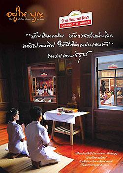 """วารสาร""""อยู่ในบุญ"""" ฉบับที่ ๙๙ ประจำเดือนมกราคม พ.ศ.๒๕๕๔  บ้านกัลยาณมิตร CHANGE THE WORLD **บ้านกัลยาณมิตร บ้านแสงสว่างแห่งโลก มองไปรอบทิศ ให้มีกัลยาณมิตรรอบตัว** พระราชภาวนาวิสุทธิ์ เปลี่ยนบ้านให้เป็นวิมานแห่งการสั่งสมบุญ """"บ้านกัลยาณมิตร"""" บ้านที่ไม่ว่างเว้นจากเสียงสวดมนต์ และการเจริญสมาธิภาวนา"""