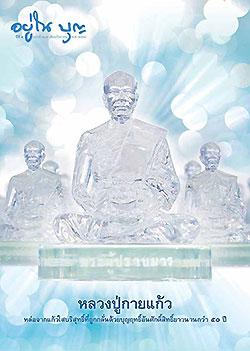 """วารสาร""""อยู่ในบุญ"""" ฉบับที่ ๑๐๗ ประจำเดือนกันยายน พ.ศ.๒๕๕๔  หลวงปู่กายแก้ว หล่อจากแก้วใสบริสุทธิ์ที่ถูกกลั่นด้วยบุญฤทธิ์อันศักดิ์สิทธิ์ยาวนานกว่า ๕๐ ปี"""