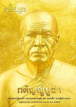 """วารสาร""""อยู่ในบุญ"""" ฉบับที่ ๑๑๓ ประจำเดือนมีนาคม พ.ศ.๒๕๕๕  กตัญญูบูชา หล่อหลวงปู่ทองคำ พระมงคลเทพมุนี (สด จนฺทสโร) พระผู้ปราบมาร วันคุ้มครองโลก อาทิตย์ที่ ๒๒ เมษายน พ.ศ. ๒๕๕๕"""