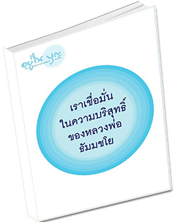 หนังสือธรรมะแจกฟรี .pdf วารสาร