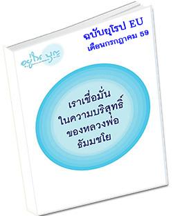 หนังสือธรรมะแจกฟรี .pdf วารสารอยู่ในบุญ ฉบับยุโรป EU เดือนกรกฎาคม 59
