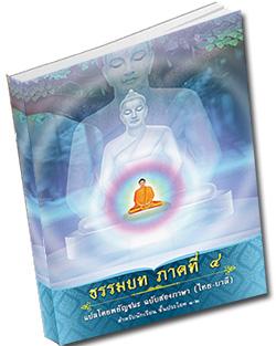 หนังสือธรรมะแจกฟรี .pdf ธรรมบท ภาคที่ 4 แปลโดยพยัญชนะ ฉบับสองภาษา (ไทย-บาลี)