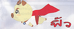รูปนิทานชาดก การ์ตูนคุณธรรม บุญโตหมูเพื่อนซี้ ตอน ซุปเปอร์หมูพลังผัก