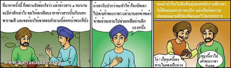นิทานชาดกเรื่อง บัณฑิตผู้เที่ยงธรรม ตัณฑุลนาฬิชาดก ว่าด้วยความโลภจัดเห็นแก่ได้  นิทานธรรมะ นิทานไทย นิทานธรรมะออนไลน์ นิทานธรรมะสอนคุณธรรม นิทานชาดก นิทานไทย นิทานเด็ก การ์ตูน การ์ตูนธรรมะ การ์ตูนคุณธรรม การ์ตูนไทย การ์ตูนภาพ การ์ตูนช่อง การ์ตูนเด็ก พระโพธิสัตว์ พระพุทธเจ้า พระพุทธศาสนา ศาสนาพุทธ ศีลธรรม จริยธรรม กฏแห่งกรรม อดีตชาติ pass of life chadok chataka tale story of lord buddha fable thai cartoon thai manga law of kamma