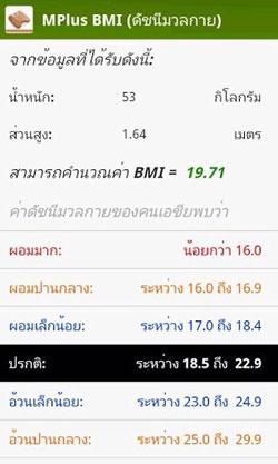 sony app android Mplus BMI ดัชนีมวลกาย