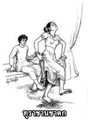 นิทานชาดก  ทุราชานชาดกชาดกว่าด้วยความรู้ได้ยากของหญิง
