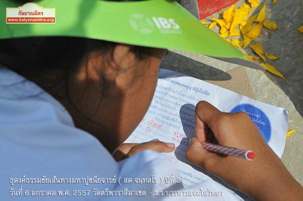 เดินธุดงค์ วันที่ 6 มกราคม 2557 โครงการธุดงค์ธรรมชัยเส้นทางพระผู้ปราบมาร เริ่มต้นจากวัด ตรีพาราสีมาเขต ถึง โรงเรียนบรรหารแจ่มใสวิทยา 5