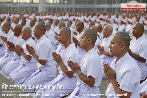 ประมวลภาพพิธีบรรพชา อุปสมบทหมู่ภาคฤดูร้อน 100,000 รูป ทุกหมู่บ้านทั่วไทย ครั้งที่ 9