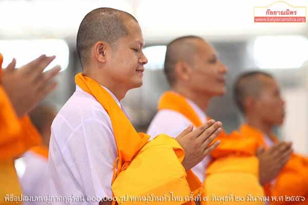 ประมวลภาพพิธีอุปสมบทหมู่ภาคฤดูร้อน 100,000 รูป ทุกหมู่บ้านทั่วไทย วันพุธที่ 20 มี.ค. 56 ณ วัดพระธรรมกาย จ.ปทุมธานี