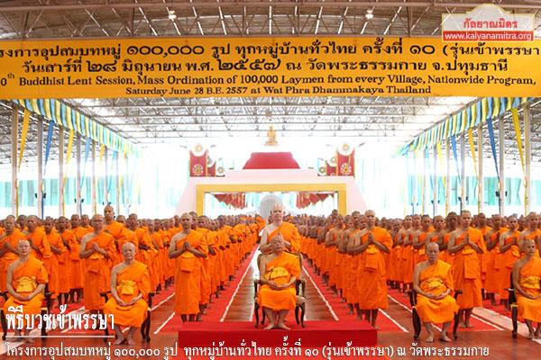 โครงการอุปสมบทหมู่ เข้าพรรษา 100,000 รูป ทุกหมู่บ้านทั่วไทย