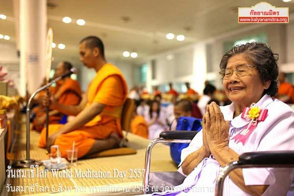 วันสมาธิโลก World Meditation Day 2557
