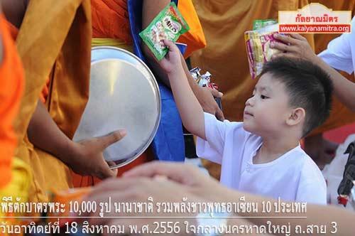 ตักบาตรพระ 10,000 รูป นานาชาติ รวมพลังชาวพุทธอาเซียน 10 ประเทศ
