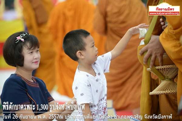 ประมวลภาพตักบาตรพระ 1,300 รูปวันที่ 26 กันยายน พ.ศ. 2557