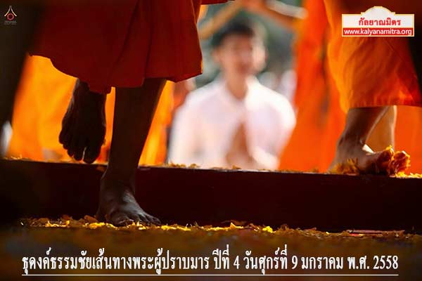 ธุดงค์ธรรมชัยเส้นทางพระผู้ปราบมาร ปีที่ 4 วันศุกร์ที่ 9 มกราคม พ.ศ. 2558