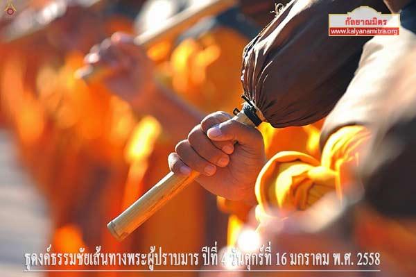 ธุดงค์ธรรมชัยเส้นทางพระผู้ปราบมาร ปีที่ 4 วันศุกร์ที่ 16 มกราคม พ.ศ. 2558