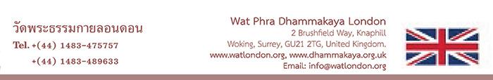 วัดพระธรรมกายลอนดอน Wat Phra Dhammakaya London วัดไทยในทวีปยุโรป Europe ศูนย์ประสานงานวัดพระธรรมกายในทวีปยุโรป Europe
