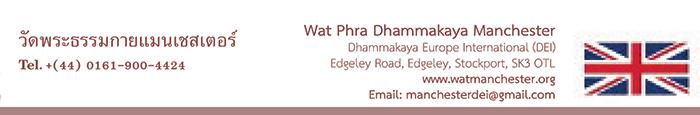 วัดพระธรรมกายแมนเชสเตอร์ Wat Phra Dhammakaya Manchester  วัดไทยในทวีปยุโรป Europe ศูนย์ประสานงานวัดพระธรรมกายในทวีปยุโรป Europe