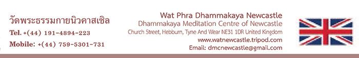 วัดพระธรรมกายนิวคาสเซิล Wat Phra Dhammakaya Newcastle วัดไทยในทวีปยุโรป Europe ศูนย์ประสานงานวัดพระธรรมกายในทวีปยุโรป Europe