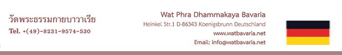 วัดพระธรรมกายบาวาเรีย Wat Phra Dhammakaya Bavaria วัดไทยในทวีปยุโรป Europe ศูนย์ประสานงานวัดพระธรรมกายในทวีปยุโรป Europe