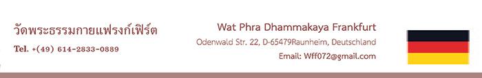 วัดพระธรรมกายแฟรงก์เฟิร์ต Wat Phra Dhammakaya Frankfurt วัดไทยในทวีปยุโรป Europe ศูนย์ประสานงานวัดพระธรรมกายในทวีปยุโรป Europe