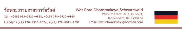 วัดพระธรรมกายชวาร์ซวัลด์ Wat Phra Dhammakaya Schwarzwald วัดไทยในทวีปยุโรป Europe ศูนย์ประสานงานวัดพระธรรมกายในทวีปยุโรป Europe