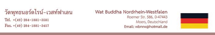 วัดพุทธนอร์ดไรน์-เวสท์ฟาเลน Wat Buddha Nordrhein-Westfalen วัดไทยในทวีปยุโรป Europe ศูนย์ประสานงานวัดพระธรรมกายในทวีปยุโรป Europe