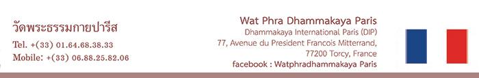 วัดพระธรรมกายปารีส Wat Phra Dhammakaya Paris วัดไทยในทวีปยุโรป Europe ศูนย์ประสานงานวัดพระธรรมกายในทวีปยุโรป Europe