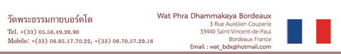 วัดพระธรรมกายบอร์คโด Wat Phra Dhammakaya Bordeaux วัดไทยในทวีปยุโรป Europe ศูนย์ประสานงานวัดพระธรรมกายในทวีปยุโรป Europe