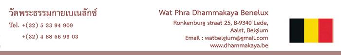 วัดพระธรรมกายเบเนลักซ์ Wat Phra Dhammakaya Benelux วัดไทยในทวีปยุโรป Europe ศูนย์ประสานงานวัดพระธรรมกายในทวีปยุโรป Europe
