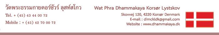 วัดพระธรรมกายคอร์ซัวร์ ลุสท์สโกว Wat Phra Dhammakaya Korsør Lystskov วัดไทยในทวีปยุโรป Europe ศูนย์ประสานงานวัดพระธรรมกายในทวีปยุโรป Europe