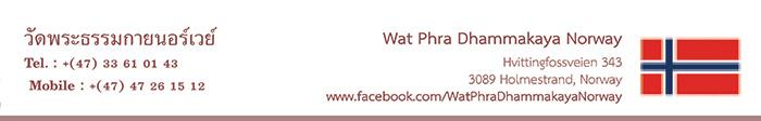 วัดพระธรรมกายนอร์เวย์ Wat Phra Dhammakaya Norway วัดไทยในทวีปยุโรป Europe ศูนย์ประสานงานวัดพระธรรมกายในทวีปยุโรป Europe