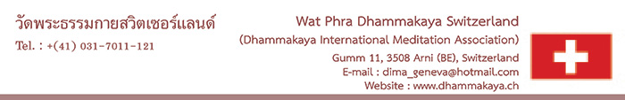 วัดพระธรรมกายสวิตเซอร์แลนด์ Wat Phra Dhammakaya Switzerland วัดไทยในทวีปยุโรป Europe ศูนย์ประสานงานวัดพระธรรมกายในทวีปยุโรป Europe
