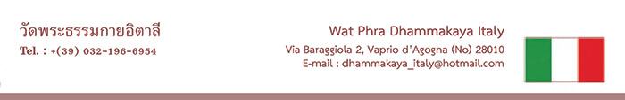 วัดพระธรรมกายอิตาลี Wat Phra Dhammakaya Italy วัดไทยในทวีปยุโรป Europe ศูนย์ประสานงานวัดพระธรรมกายในทวีปยุโรป Europe