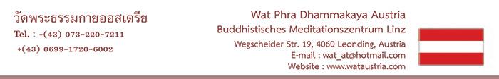 วัดพระธรรมกายออสเตรีย Wat Phra Dhammakaya Austria วัดไทยในทวีปยุโรป Europe ศูนย์ประสานงานวัดพระธรรมกายในทวีปยุโรป Europe