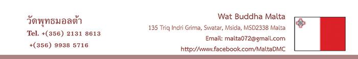 วัดพุทธมอลต้า Wat Buddha Malta วัดไทยในทวีปยุโรป Europe ศูนย์ประสานงานวัดพระธรรมกายในทวีปยุโรป Europe
