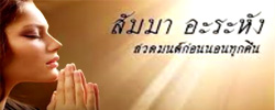 เพลง สวดมนต์คุ้มครองไทย , แนวหลังยังคอย , เพลงสอนศีลธรรม , วัดพระธรรมกาย , เพลงฮิต