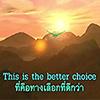 เพลง : The Better Choice