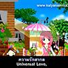 เพลง: ความรักสากล