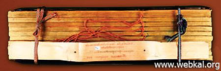 คัมภีร์ใบลานฉบับเทพชุมนุม จำนวน ๑๐ ผูก จารด้วยอักษรขอม พระบาทสมเด็จพระนั่งเกล้าเจ้าอยู่หัวทรงสถาปนาไว้สำหรับวัดพระเชตุพนวิมลมังคลาราม