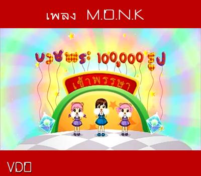 เพลง monk