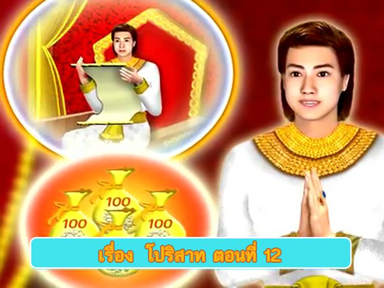 ตอน โปริสาท ตอนที่ 12 คำสอนพระสัมมาสัมพุทธเจ้า ธรรมะเพื่อประชาชน Dhamma for people