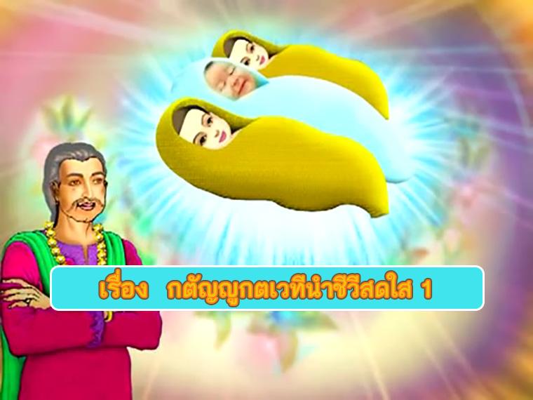 ตอน กตัญญูกตเวทีนำชีวีสดใส 1 ธรรมะเพื่อประชาชน Dhamma for people