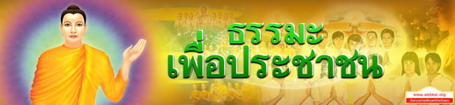 ชาดก : ธรรมะเพื่อประชาชน Dhamma for peopleรวมนิทานอีสปพร้อมภาพประกอบ  ข้อคิดสอนใจ