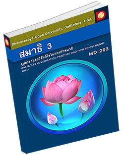 หนังสือธรรมะแจกฟรี .pdf DOU MD 203 อุปสรรคและวิธีแก้ไขในการทำสมาธิ