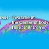 เพลง : Two time at the Center of body (สองเวลาที่กลางกาย)